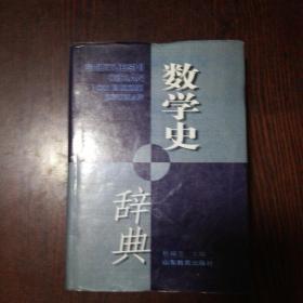 数学史辞典