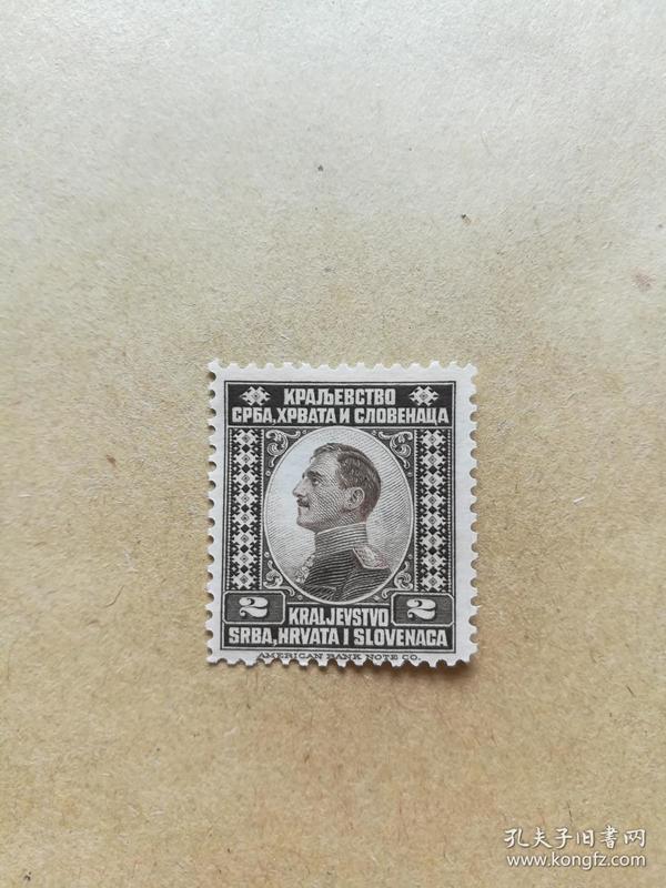 外国邮票 外国邮票邮票人物 1枚(乙2-1)