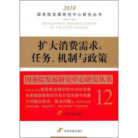 国务院发展研究中心研究丛书 :扩大消费需求 :任务、机制与政策