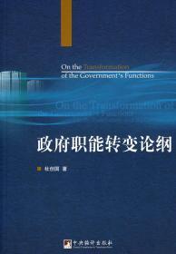 政府职能转变论纲