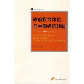 学术前沿文丛:政府权力悖论与中国经济转轨