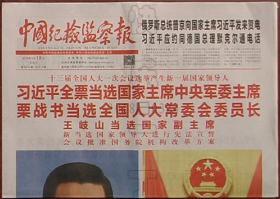 报纸-中国纪检监察报2018年3月18日(国家主席军委主席当选)