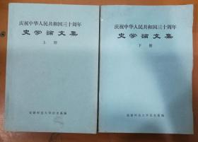庆祝中华人民共和国三十周年史学论文集(上下)册
