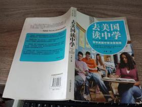去美国读中学
