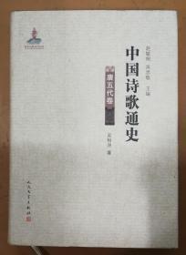中国诗歌通史~唐五代卷