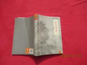 古龙文集066飘香剑雨(下)