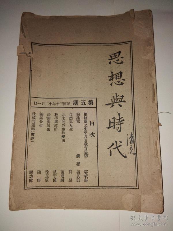 思想与时代月刊第五期(民国三十年十二月一日出版)