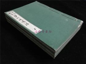 古代日本园林庭院建筑法《古今秘传筑山庭造法》3册全。插图很多,最后一册类似蝴蝶装,全图。明治29年出版。