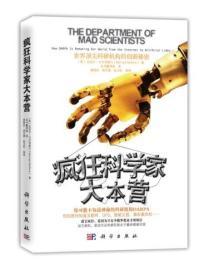 疯狂科学家大本营:世界顶尖科研机构的创新秘密