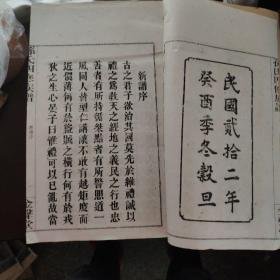孙氏四修族谱