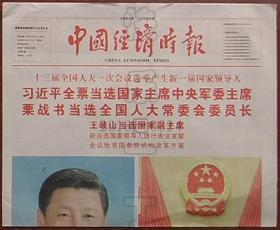 报纸-中国经济时报2018年3月19日(国家主席军委主席当选)