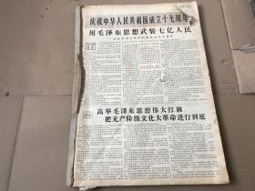 文革原版老报纸(光明日报1966年10-12月份合订报)内毛林图片非常多