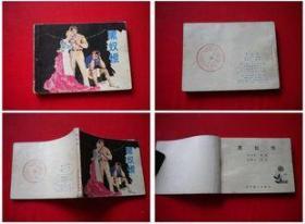 《黑奴恨》赵隆义绘,辽美1980.1一版二印17万册,7286号,连环画