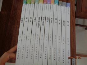 细讲中国历史丛书(16开 全12册 李学勤、郭志坤主编)12本合售