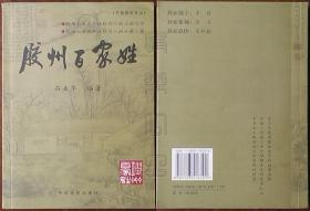胶州百家姓(胶州人及在外地胶州人的必读之书 胶州人及在外地胶州人的必藏之籍)