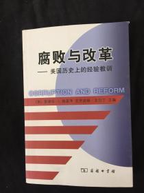 腐败与改革:美国历史上的经验教训