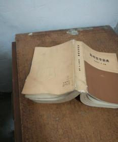 简明哲学辞典(书中末几张的索引页上方有水渍)