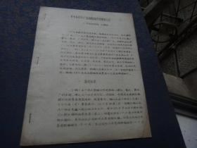 一九八零年广东省野生稻资源普查工作总结 油印