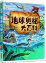 彩书坊:地球奥秘大百科(1卷)