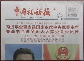 报纸-中国税务报2018年3月19日(国家主席军委主席当选)