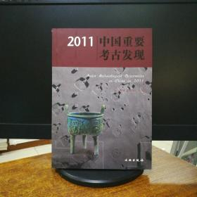 2011中国重要考古发现