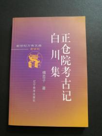 新世纪万有文库:正仓院考古记 白川集(私藏品好)