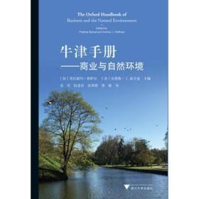 牛津手册:商业与自然环境