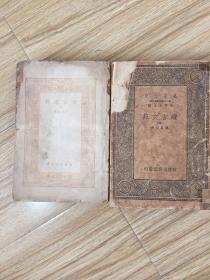 民国万有文库:《续古文苑》2厚册(册3、4)