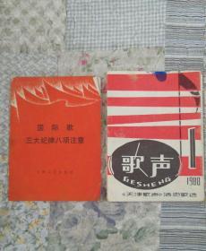 国际歌三大纪律八项注意+1980.1歌声《天津歌声》活页歌选(两册合售)