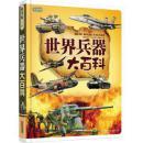 彩书坊:世界兵器大百科(1卷)