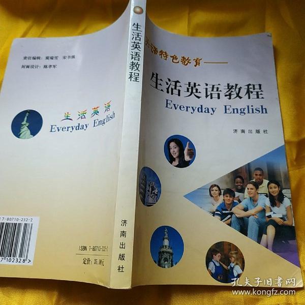 英语特色教育:生活英语教程