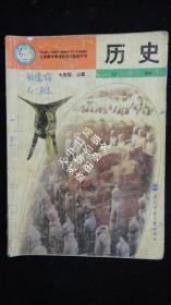 【老课本怀旧收藏 】2002年版: 义务教育课程标准实验教科书 历史 七年级 上册