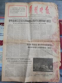 【报纸】郑州晚报 1967年6月11日 【中央直属文艺系统革命群众组织实现革命大联合】【革命现代京剧《海港》剧照之一】