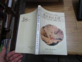 中国历代名著全译丛书:西京杂记全译