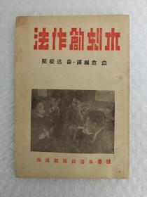 木刻创作法  (1937年初版)