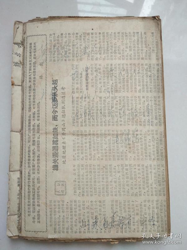 文革剪报一本(内有3张毛林像,及部分山东红卫兵的部分剪报)