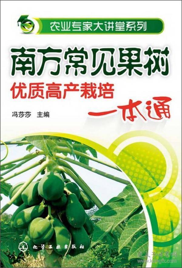农业专家大讲堂系列:南方常见果树优质高产栽培一本通