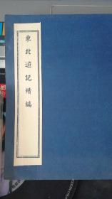东北游记续编(复印本,民国间1912--1949)