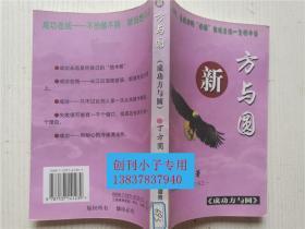 新方与圆.成功与方圆  丁方圆  编著 新疆青少年出版社