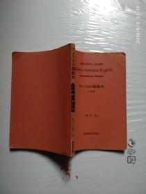 最新改订版 アメリカ口语教本 初级用 日文原版
