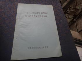 一九八二年福建省龙溪地区野生稻普查工作情况汇报