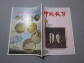 中国钱币(1994年第1期)
