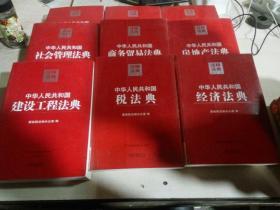 注释法典.第二版.1-6.8.10.11.13-18.22.25.27.28.32-34.36.37,二十四本合售