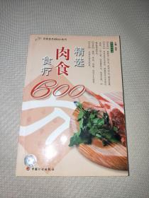 精选肉食食疗600方