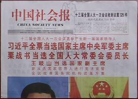 报纸-中国社会报2018年3月18日(国家主席军委主席当选)