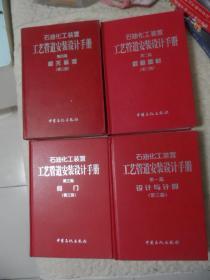 石油化工装置工艺管道安装设计手册 (第一、二、三、四篇)合售 第三版
