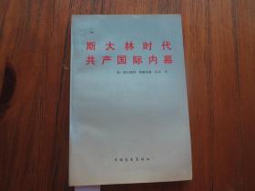 《斯大林时代共产国际内幕》