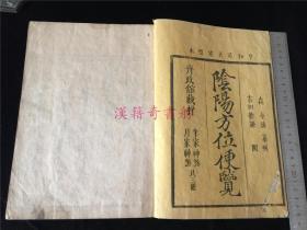 风水阴阳和刻本《阴阳方位便览》3册全,有年神煞说、年家神煞60局图、月神煞说36局三种。木刻版图多,双色。天保二年朱字补刻