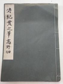 日本书道法帖 藤原佐理筋切  一册全