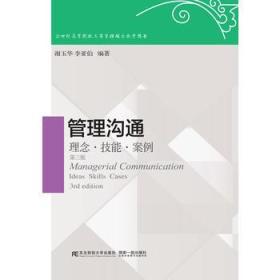 管理沟通 理念 技能 案例(第三版)/21世纪高等院校工商管理硕士教学用书